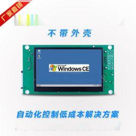 4.3寸工业触摸显示器IP65 嵌入式工控一体机