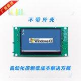 4.3寸工業觸摸顯示器IP65 嵌入式工控一體機