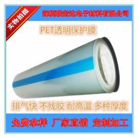 厂家直销耐高温pet保护膜 屏幕保护膜 单层硅胶 无气泡 防刮3H