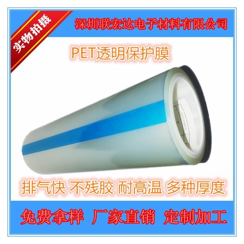 廠家直銷耐高溫pet保護膜 螢幕保護膜 單層矽膠 無氣泡 防刮3H