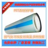 廠家直銷 螢幕保護膜  矽膠保護膜 防刮保護膜 耐高溫pet保護膜