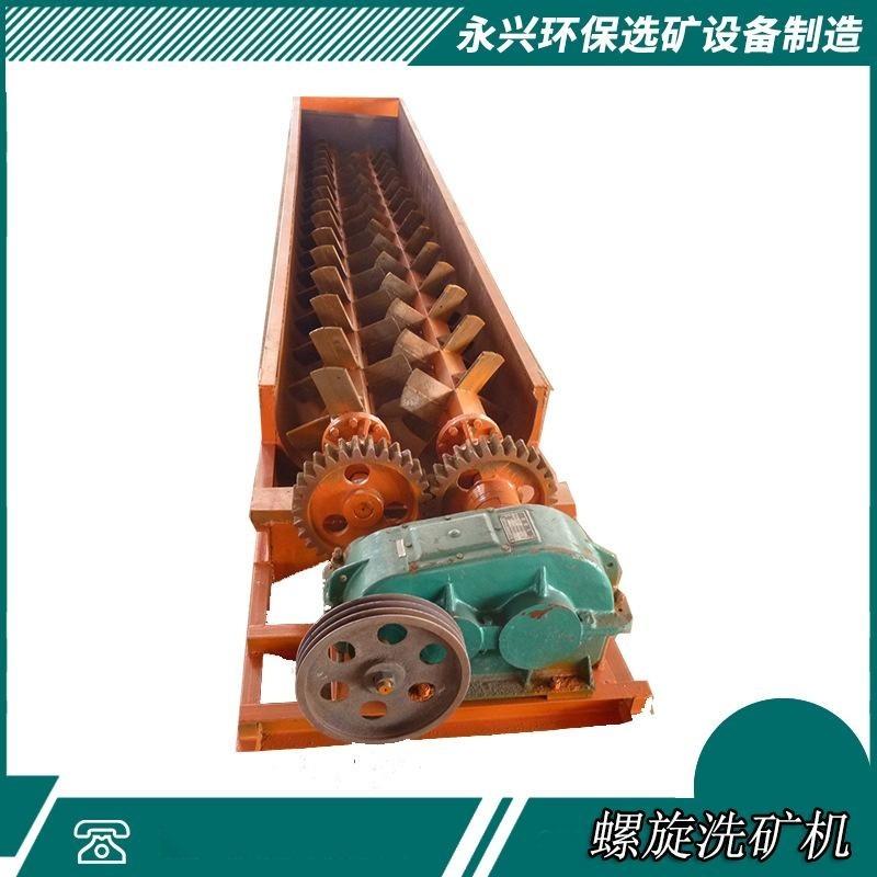 双螺旋式槽式洗矿机 大颗粒黏土洗石机 矿用泥沙分离设备