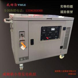 全自动小型发电机 潍坊发电机组 小型柴油发电机组定制加工