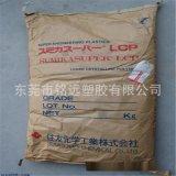 注塑级 包覆级液晶聚合物 LCP/日本住友/E7008 阻燃级 增强级