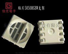 贴片8脚5050RGBW支架,灯条全彩支架