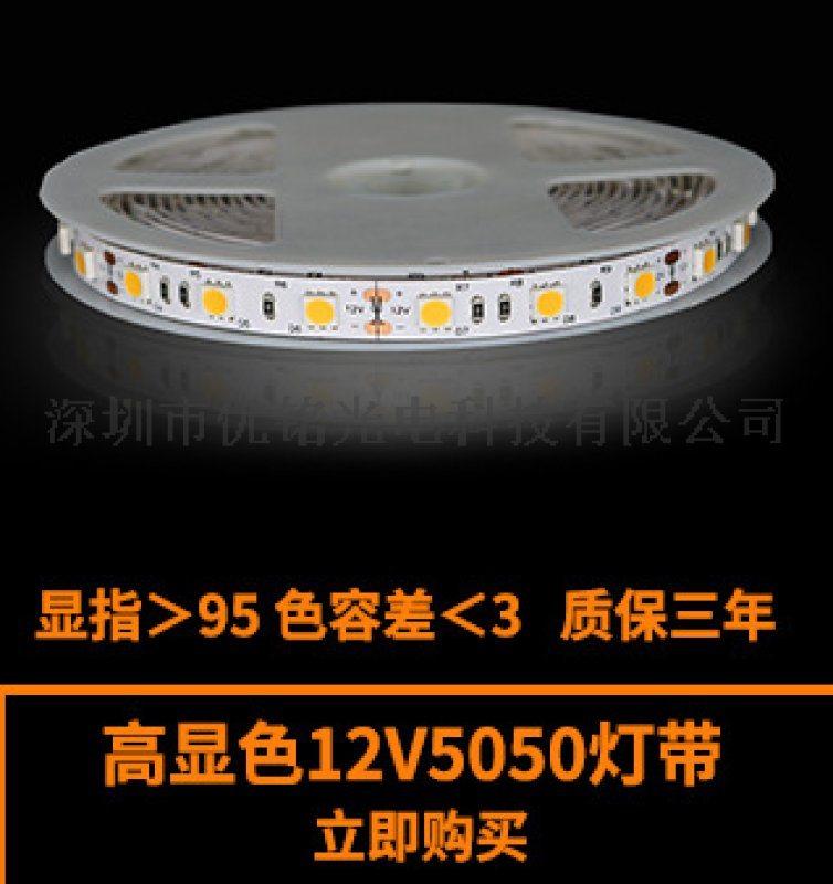 現貨供應CRI95高顯指燈帶5050高顯色燈條