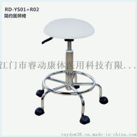 睿动 RD-YS01+R02 圆凳面高度可升降配脚托检查椅 超声椅诊察椅,医疗椅,牙科椅