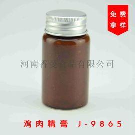 鸡肉精膏 J-9865 肉味咸味食用香精 鸡肉香精