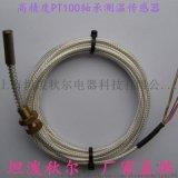 廠家熱銷軸承測溫Pt100鉑電阻溫度感測器