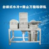食品萬能粉碎機萬能粉碎機型號 化工磨粉機