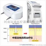 中医定向透药  仪ZP-A9 透药  系统MAITHON中低频电疗法