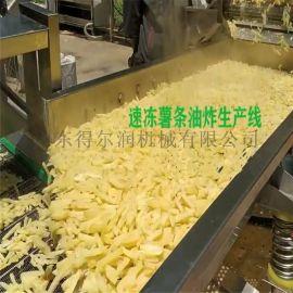 海拉尔 速冻薯条加工流水线运营 D1速冻薯条成套线