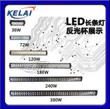 SA1KLA-36W72W120W180W LED长条灯 直灯反光杯