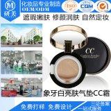 广州化妆品贴牌加工象牙白气垫CC霜OEM定制
