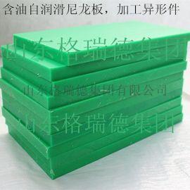 绿色稀土含油尼龙板 尼龙衬板 摩擦系数小滑块 板条