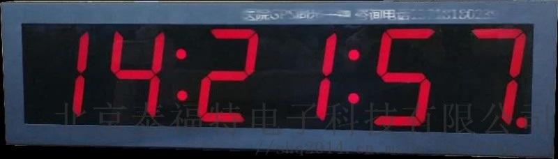 北京泰福特單面網路數位式電子時鐘