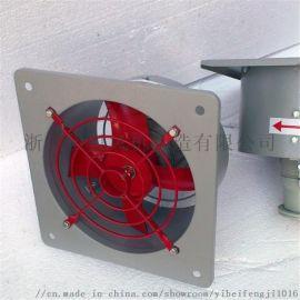 防爆排风扇排气扇BFAG-300