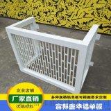 铝制空调罩 空调铝格栅北京铝单板 厂家定制