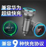 華爲新款車載充電器Type-c充電頭QC3.0