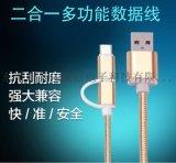 type-C安卓二合一荣耀P10数据线充电转接头