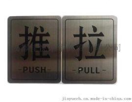 不锈钢推拉门牌 标志标识牌 门把手警示提示提醒牌