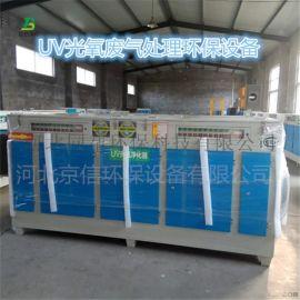 再生塑料厂VOC废气处理设备uv光氧催化分解设备