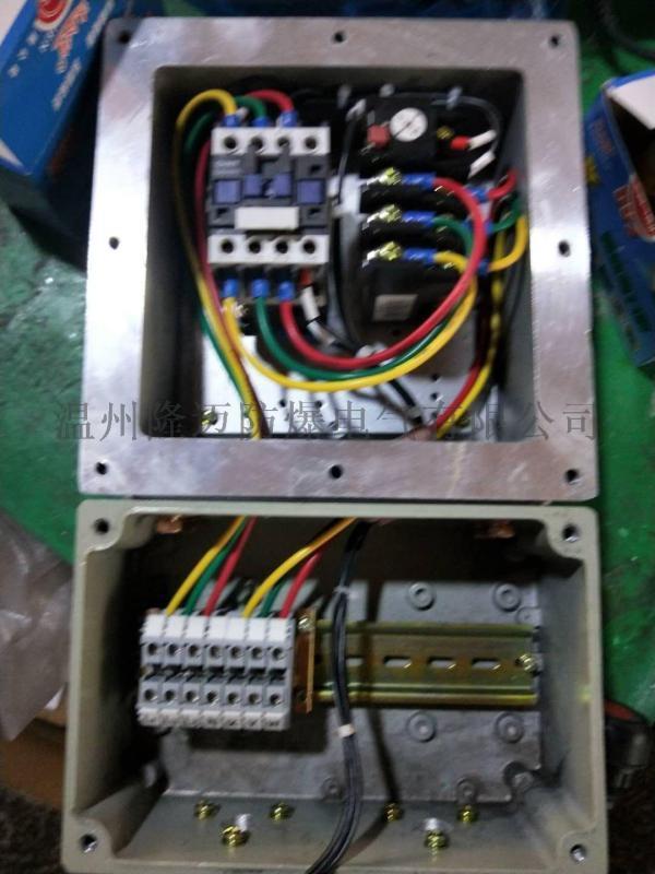 5.5KW电机防爆磁力起动器箱