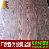 木皮饰面板,家具建材板,uv涂装板