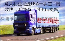 可以做法国**FBA头程**的货代物流公司