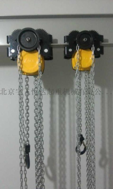 吊手拉葫芦一体式组合葫芦北京倒链