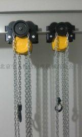 超低吊手拉葫蘆一體式組合葫蘆北京倒鏈