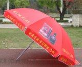 宣传广告伞户外活动太阳伞