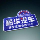 烟台禾晟企划公司设计定制3D胶水晶滴塑胶贴