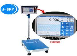可分类存储数据的电子秤 插U盤直接导出数据的电子秤 智能秤厂家