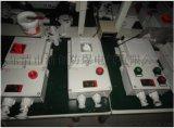 BLK52-20A防爆断路器铸铝防爆空气开关3P