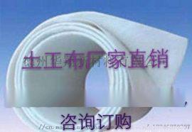 山东华翔聚酯长丝土工布针刺土工布质量保证