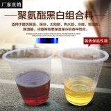 聚氨酯組合料 聚氨酯黑白料 聚氨酯保溫發泡料