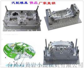 注射模具汽车主机厂模具大型车保险杠塑胶模具