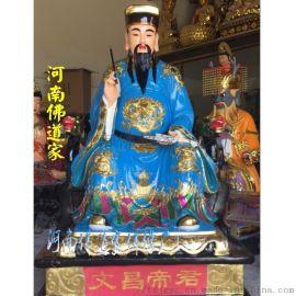 彩绘文昌帝君 佛道家寺庙神像 天聋地哑塑像