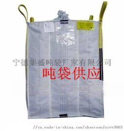 宁德PP集装袋 宁德食品级吨袋 宁德导电吨袋