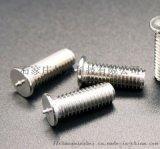 河北焊接螺絲儲能焊釘點焊植焊304不鏽鋼焊接螺釘