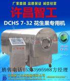 2018DCCT12-16單機電磁瓜子脫皮烘炒設備