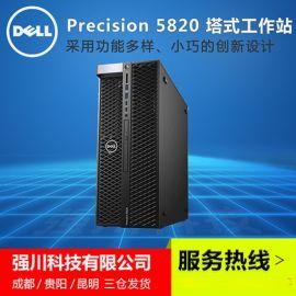 貴州貴陽戴爾工作站總代理_Precision T5820工作站經銷商