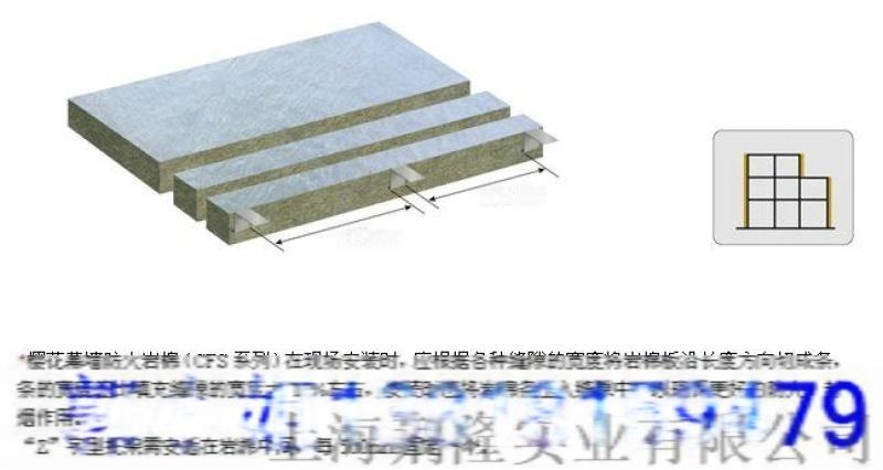 樱花岩棉工厂在哪里 出厂价格多少
