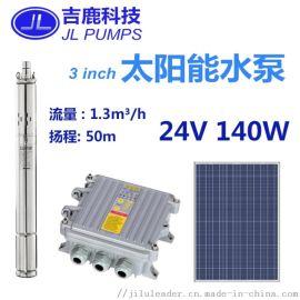 3寸太阳能潜水泵不锈钢深井水泵喷泉农业灌溉螺杆泵