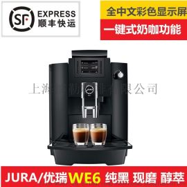 JURA/优瑞 WE6办公室商用全自动咖啡机