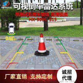 专车专用小车桥车SUV可视倒车雷达影像视频系统