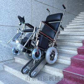 履带式爬楼机残疾人上下楼电动爬楼车青岛启运厂家