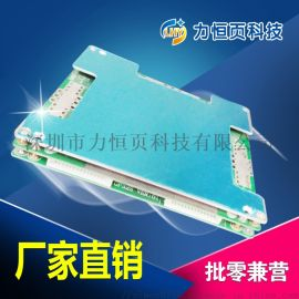 力恒页 LTO  钛酸 电池保护板5S 12V