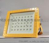 煉油廠LED防爆燈70W 150WLED防爆投光燈